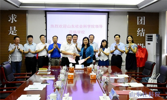 山东社会科学院与山东科技大学签署战略合作协议